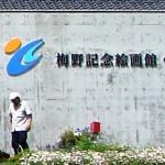 梅野記念絵画館